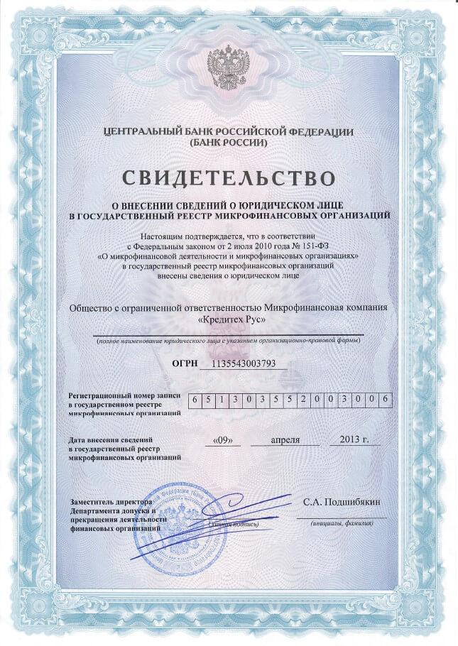 Кредито24 сертификат