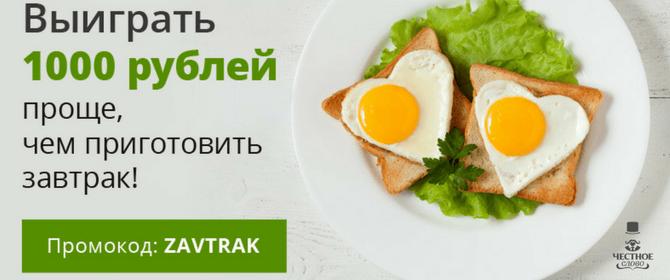 Акция_ЧестноеСлово