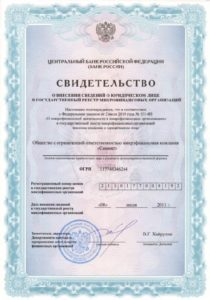 centrzaymov-svidet