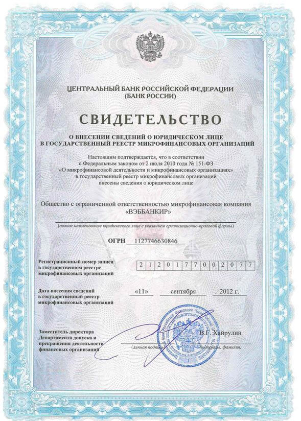 webbankir-sertif