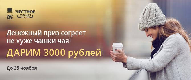 «Честное слово» дарит 3000 рублей подписчикам «ВКонтакте»!