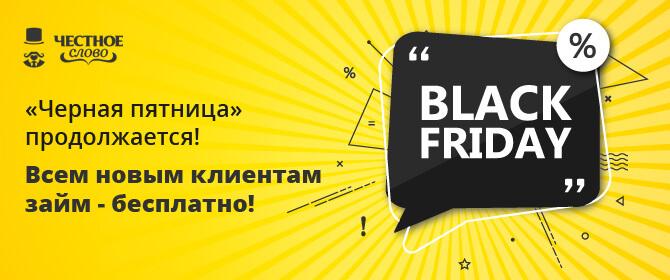 Не упустить Black Friday поможет МФК «Честное слово»