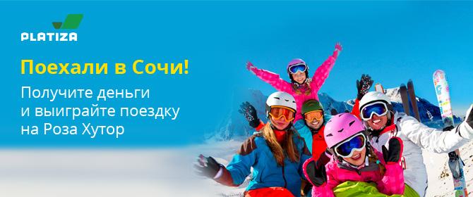 Платиза.ру дарит заемщикам поездку в Сочи, смартфоны и прощает кредиты