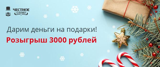 3 000 рублей на подарки в МФК «Честное слово»