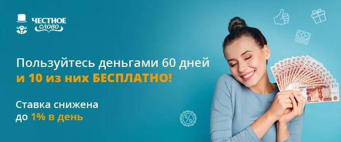 Акция_4slovo