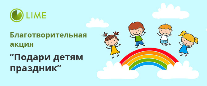 Оформите заем в Лайм-Займ и подарите детям праздник