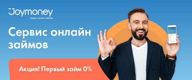 Летние займы под 0 % в JoyMoney