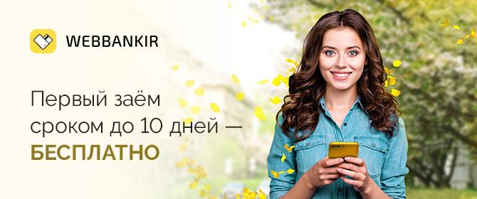 Бесплатные займы на 10 дней в сервисе Webbankir