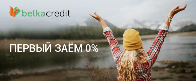Акция BelkaCredit